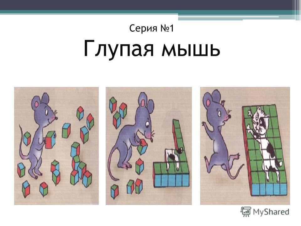Серия 1 Глупая мышь