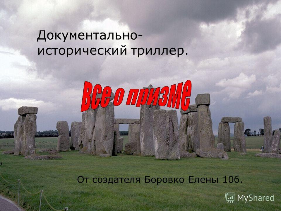 Документально- исторический триллер. От создателя Боровко Елены 10б.