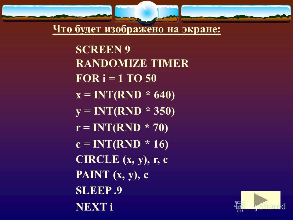 Что будет изображено на экране: SCREEN 9 RANDOMIZE TIMER FOR i = 1 TO 50 x = INT(RND * 640) y = INT(RND * 350) r = INT(RND * 70) c = INT(RND * 16) CIRCLE (x, y), r, c PAINT (x, y), c SLEEP.9 NEXT i
