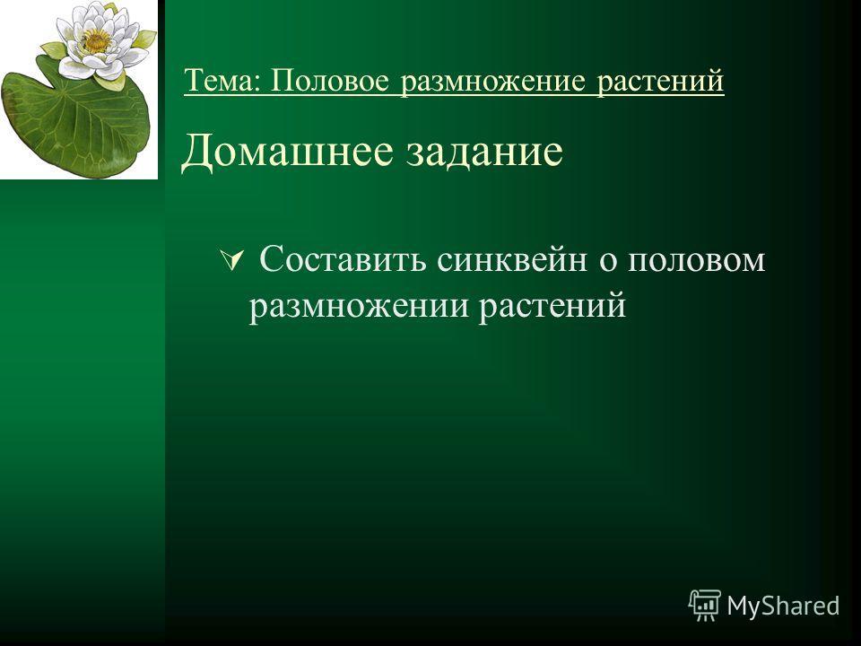 Домашнее задание Составить синквейн о половом размножении растений Тема: Половое размножение растений