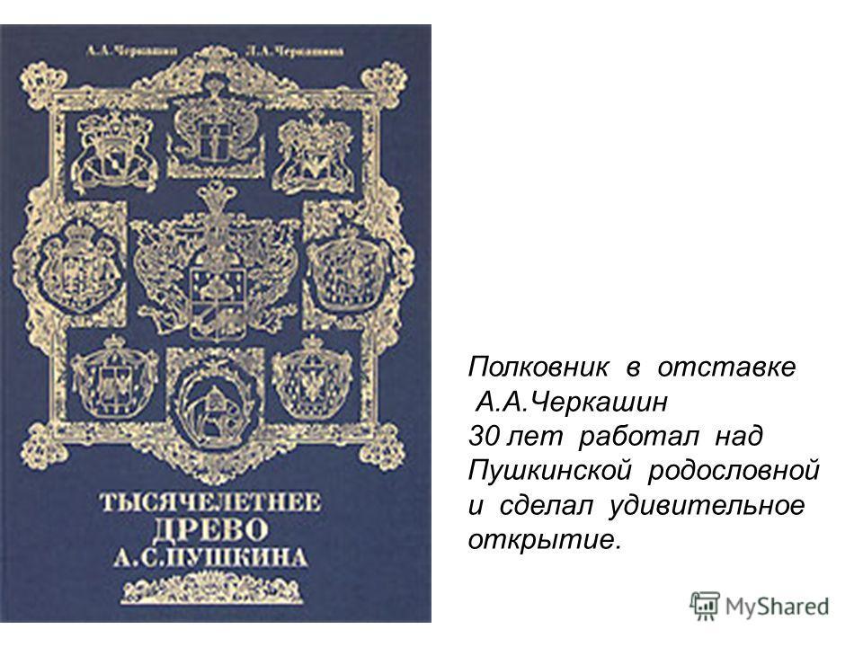 Полковник в отставке А.А.Черкашин 30 лет работал над Пушкинской родословной и сделал удивительное открытие.