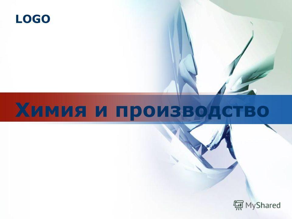 LOGO Химия и производство