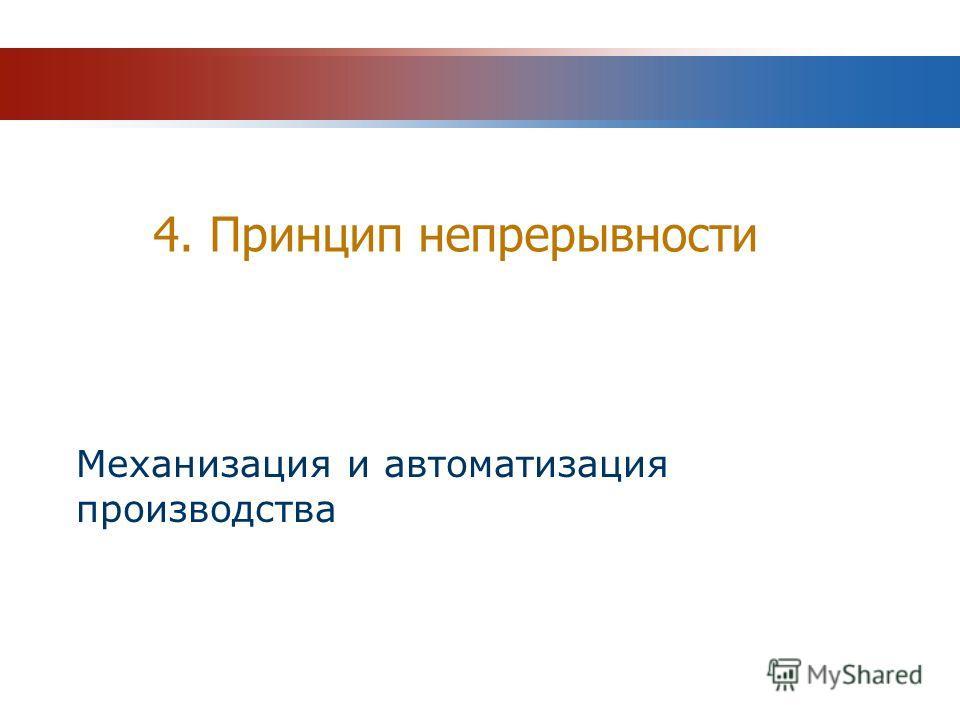 4. Принцип непрерывности Механизация и автоматизация производства