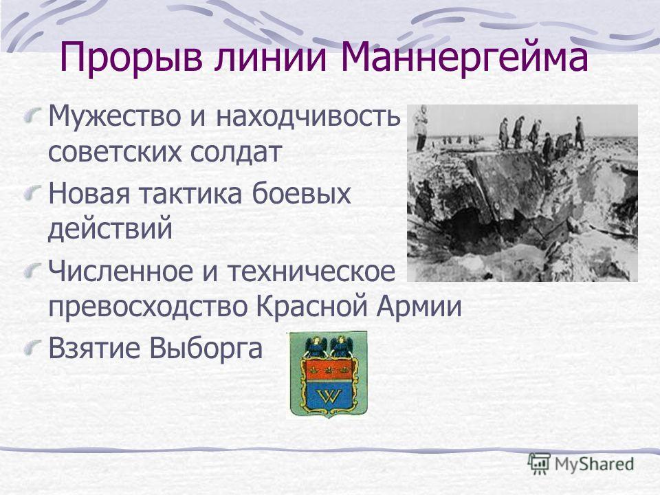 Прорыв линии Маннергейма Мужество и находчивость советских солдат Новая тактика боевых действий Численное и техническое превосходство Красной Армии Взятие Выборга