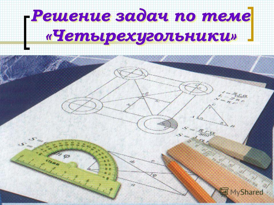 Решение задач по теме «Четырехугольники»