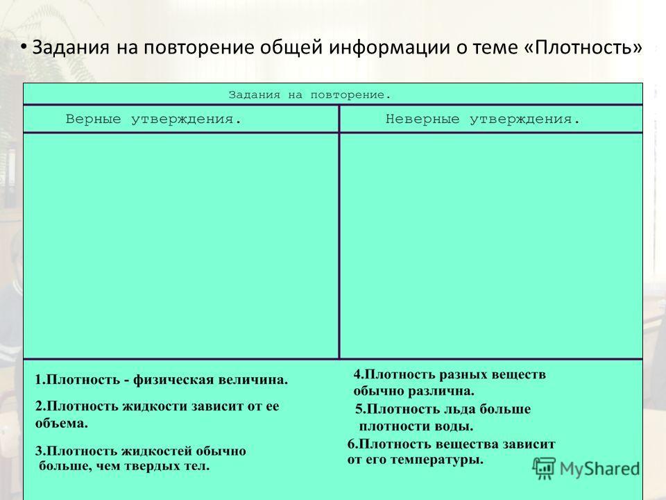 Задания на повторение общей информации о теме «Плотность»