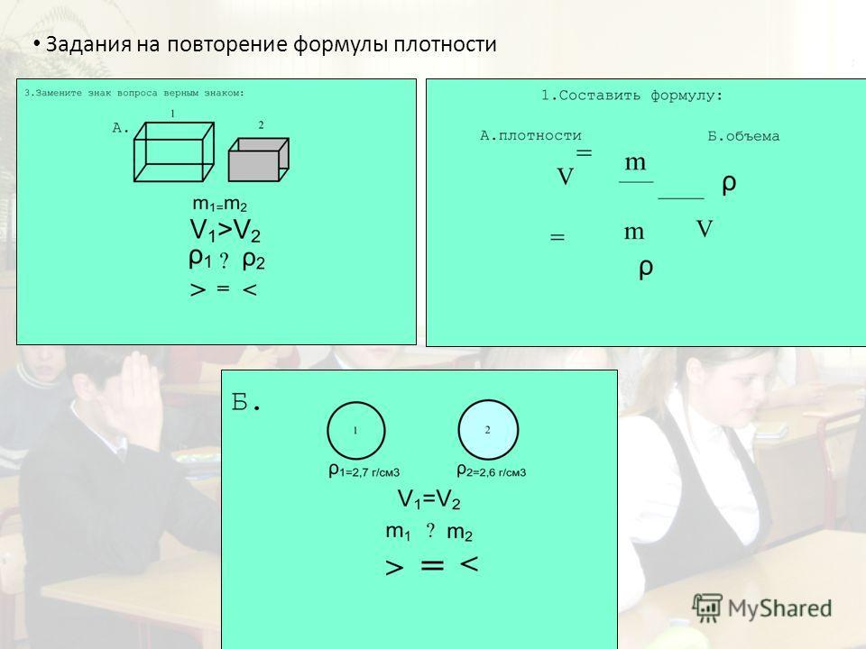 Задания на повторение формулы плотности