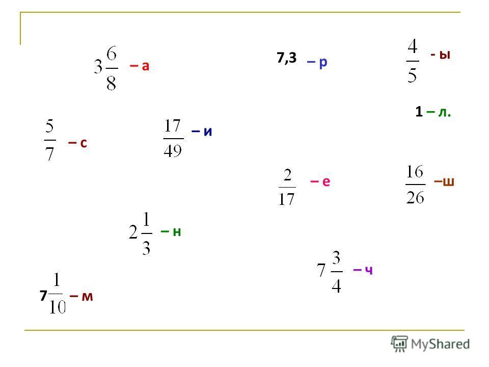 – а – и – с – н 7– м 7,3 – р –ш – е – ч - ы 1 – л.