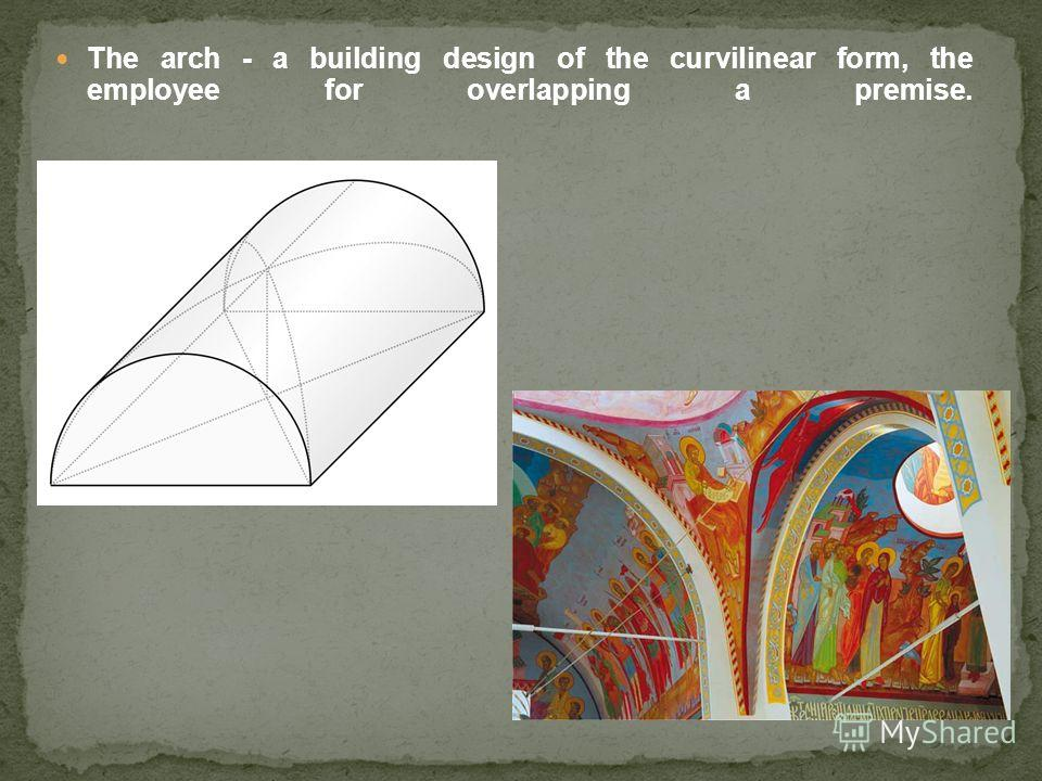 The arch - a building design of the curvilinear form, the employee for overlapping a premise.