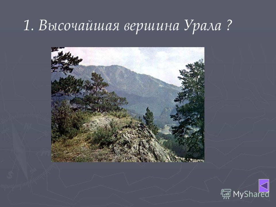 1. Высочайшая вершина Урала ?