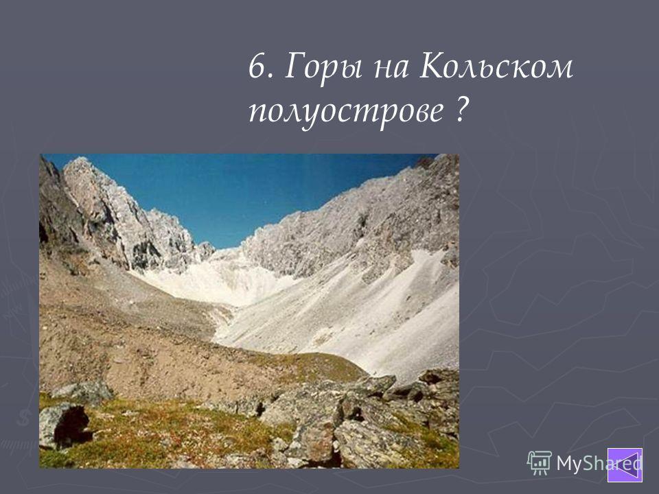 6. Горы на Кольском полуострове ?