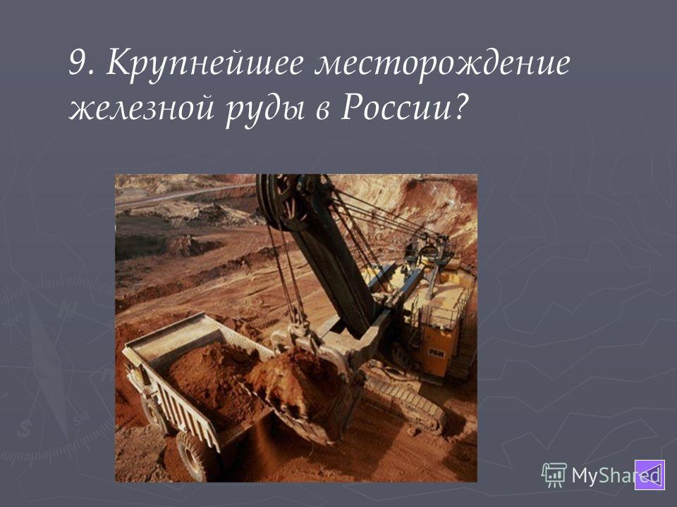 9. Крупнейшее месторождение железной руды в России?