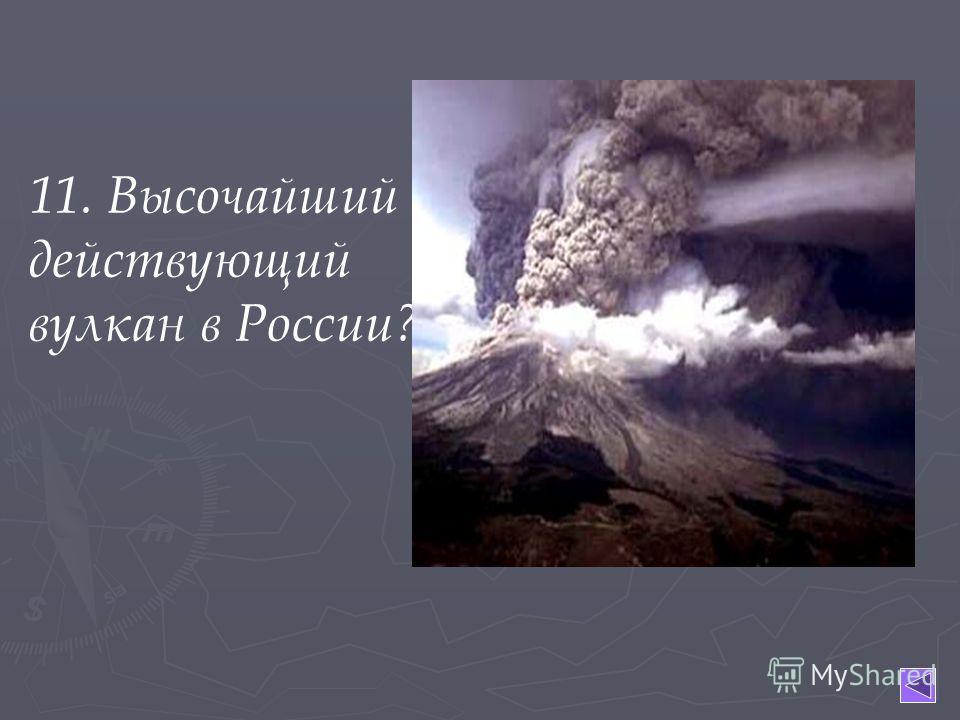 11. Высочайший действующий вулкан в России?