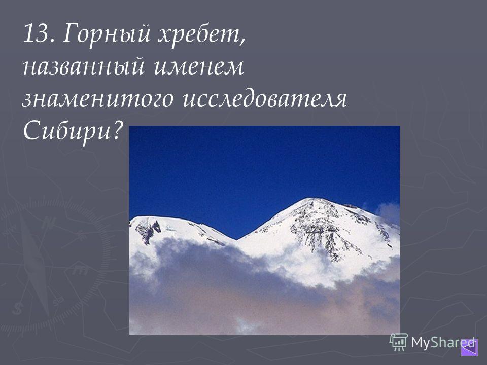 13. Горный хребет, названный именем знаменитого исследователя Сибири?