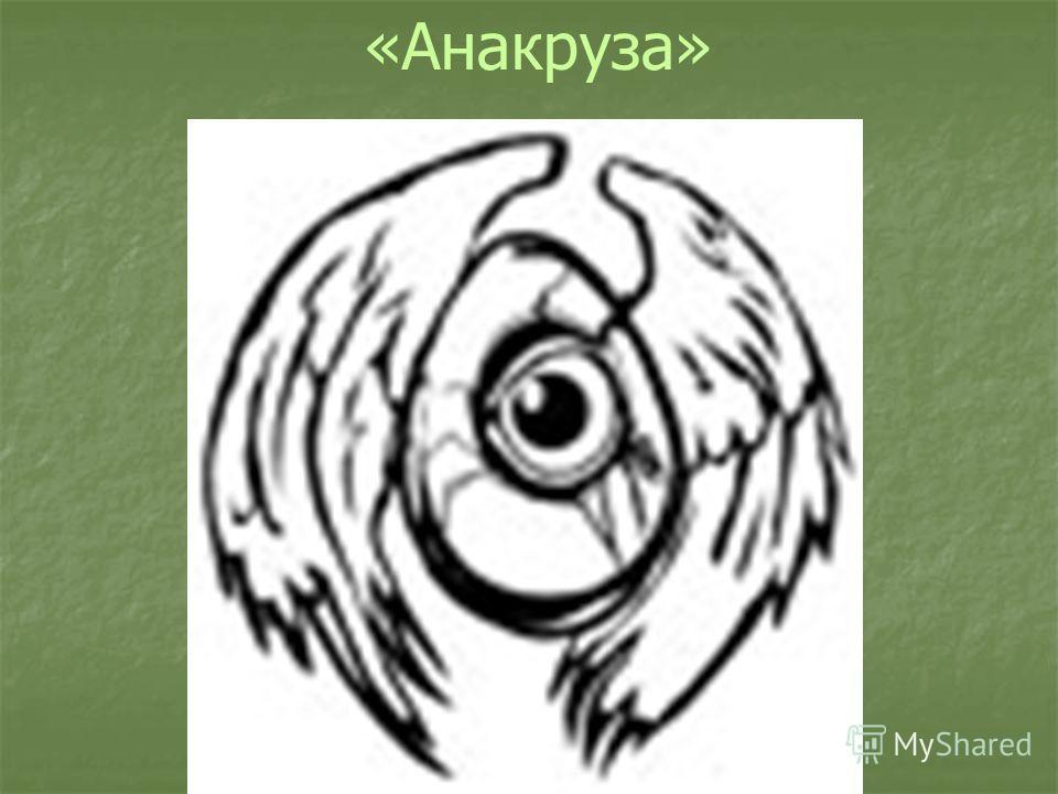 «Анакруза»