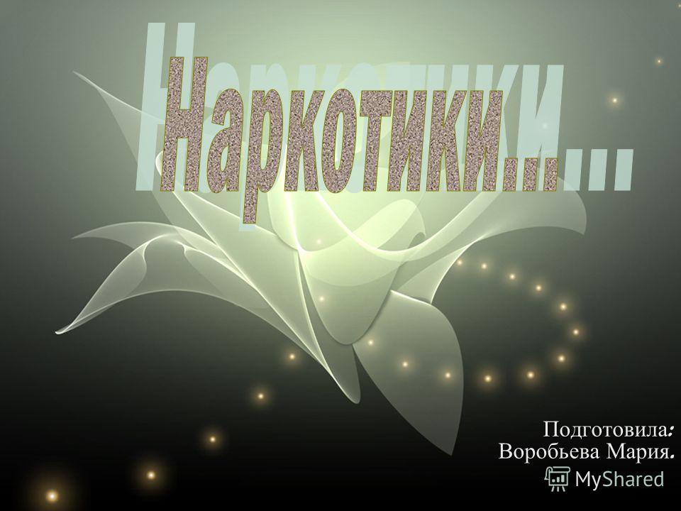 Подготовила : Воробьева Мария.