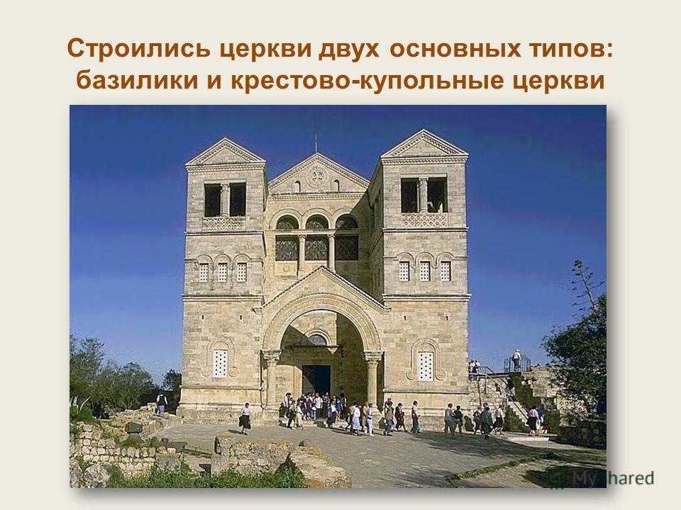 Строились церкви двух основных типов: базилики и крестово-купольные церкви Базилики представляли собой прямоугольные, вытянутые в длину здания, разделенные на продольные помещения нефы, из которых средний был выше боковых. Часто они пересекались широ