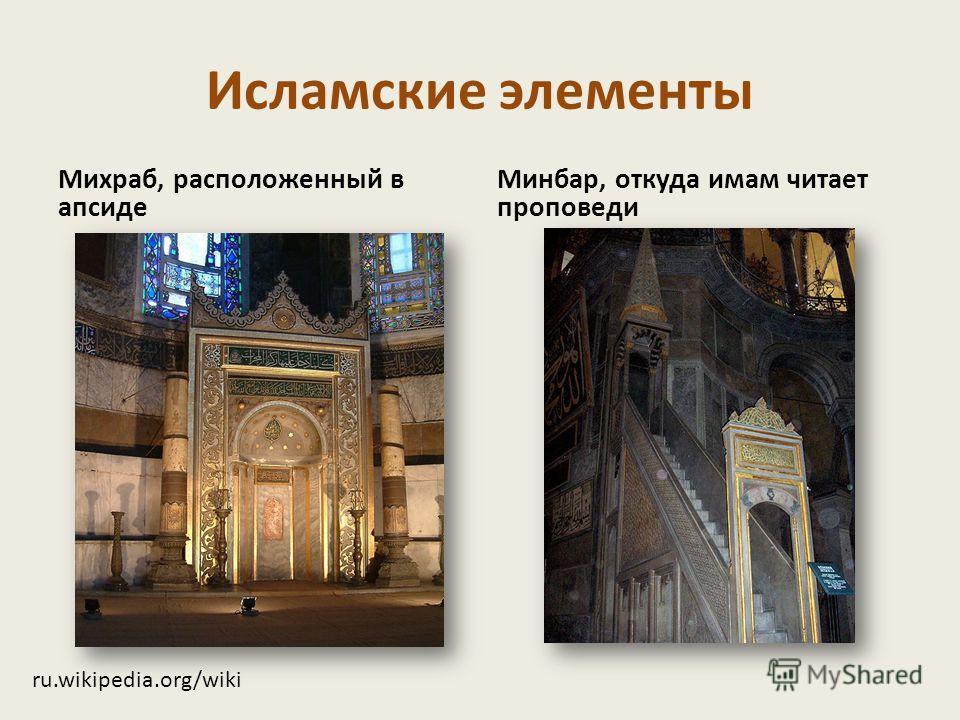 Исламские элементы Михраб, расположенный в апсиде Минбар, откуда имам читает проповеди ru.wikipedia.org/wiki