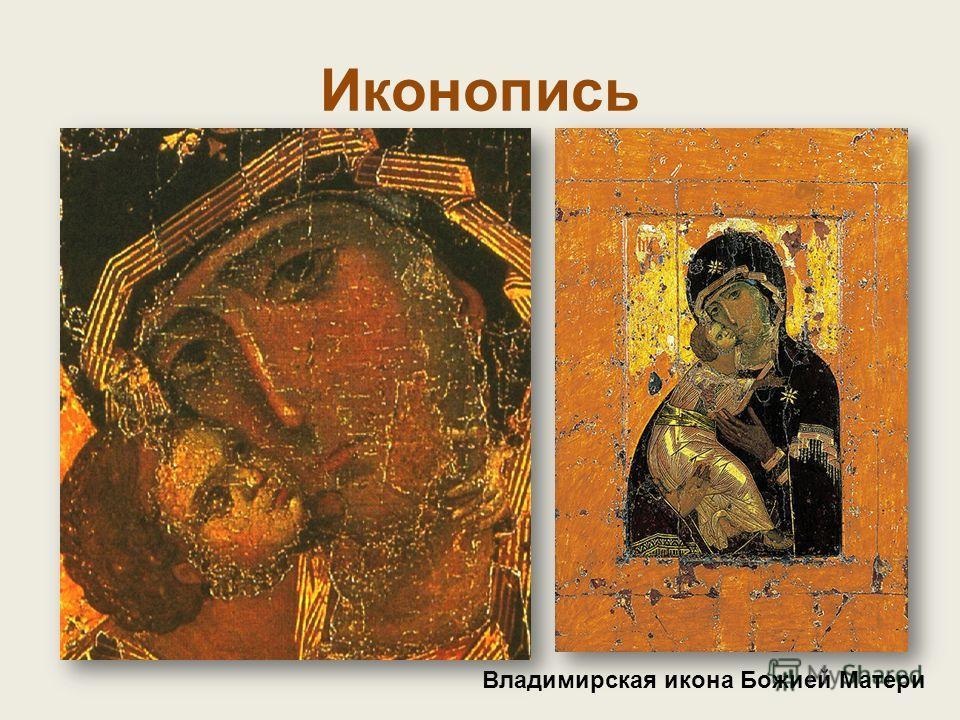 Иконопись Владимирская икона Божией Матери Иконопись Византийской империи была крупнейшим художественным явлением в восточно-христианском мире. Византийская художественная культура не только стала родоначальницей некоторых национальных культур (напри