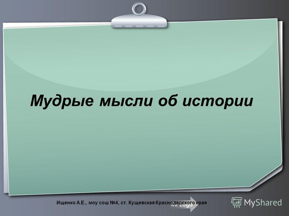 Ihr Logo Мудрые мысли об истории Ищенко А.Е., моу сош 4, ст. Кущевская Краснодарского края