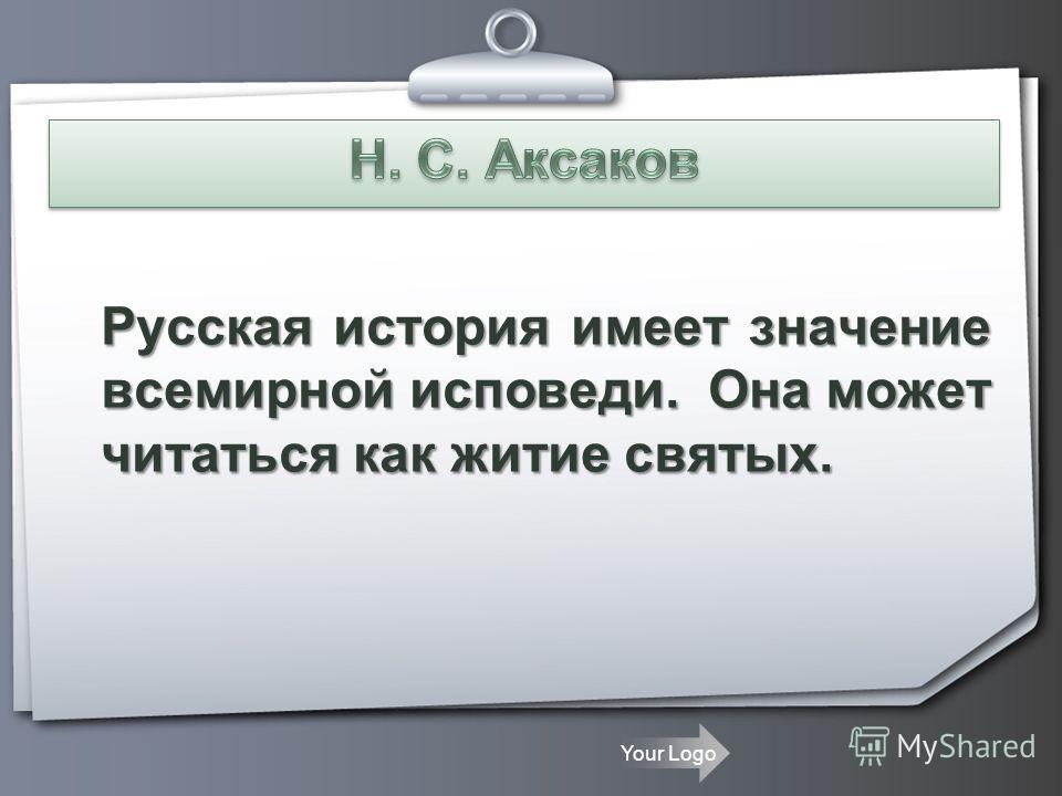 Your Logo Русская история имеет значение всемирной исповеди. Она может читаться как житие святых.