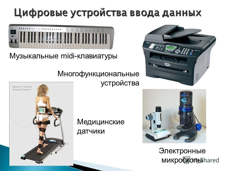 Многофункциональные устройства Медицинские датчики Музыкальные midi-клавиатуры Электронные микроскопы