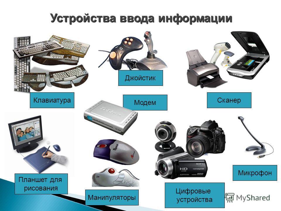 СканерКлавиатура Джойстик Манипуляторы Устройства ввода информации Цифровые устройства Микрофон Модем Планшет для рисования
