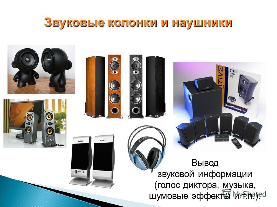 Звуковые колонки и наушники Вывод звуковой информации (голос диктора, музыка, шумовые эффекты и т.п.).