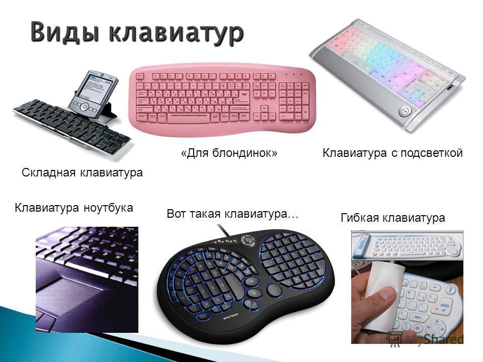 Клавиатура с подсветкой Клавиатура ноутбука Складная клавиатура Гибкая клавиатура «Для блондинок» Вот такая клавиатура…