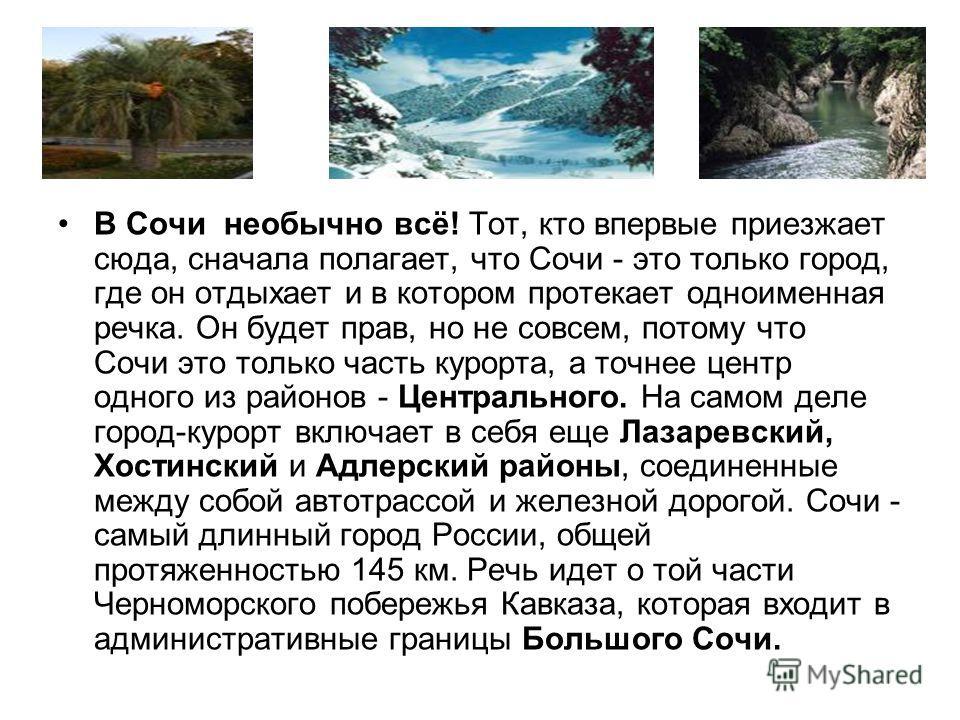 Презентация на тему Сочи летняя столица России Работу  3 В Сочи