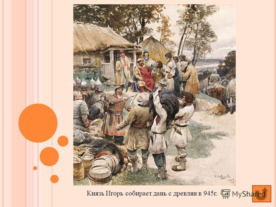 Князь Игорь собирает дань с древлян в 945г.