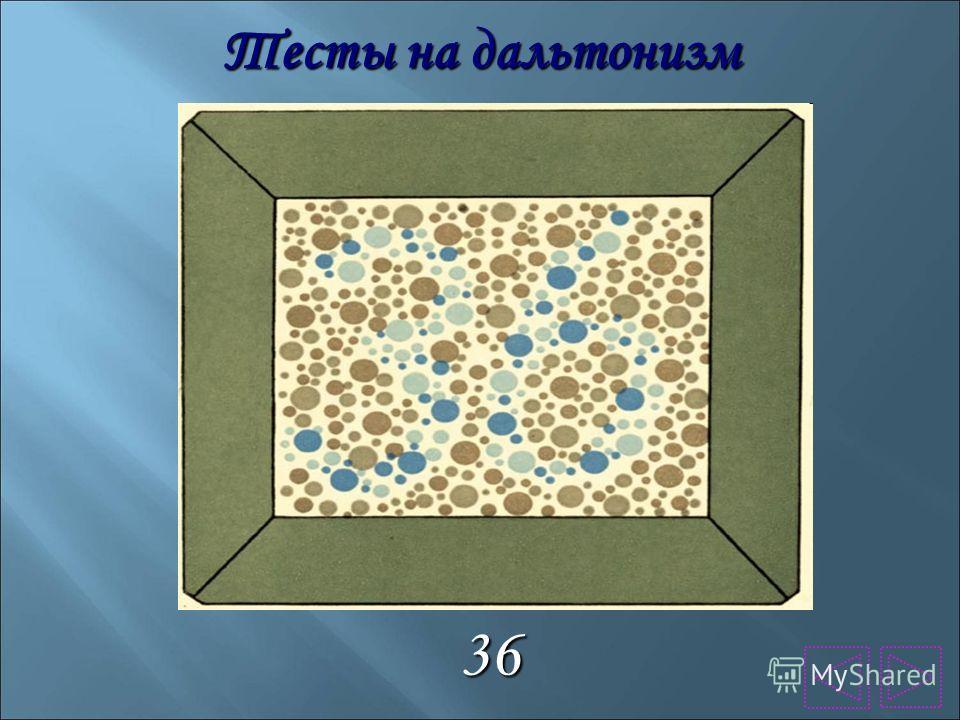 Тесты на дальтонизм 36