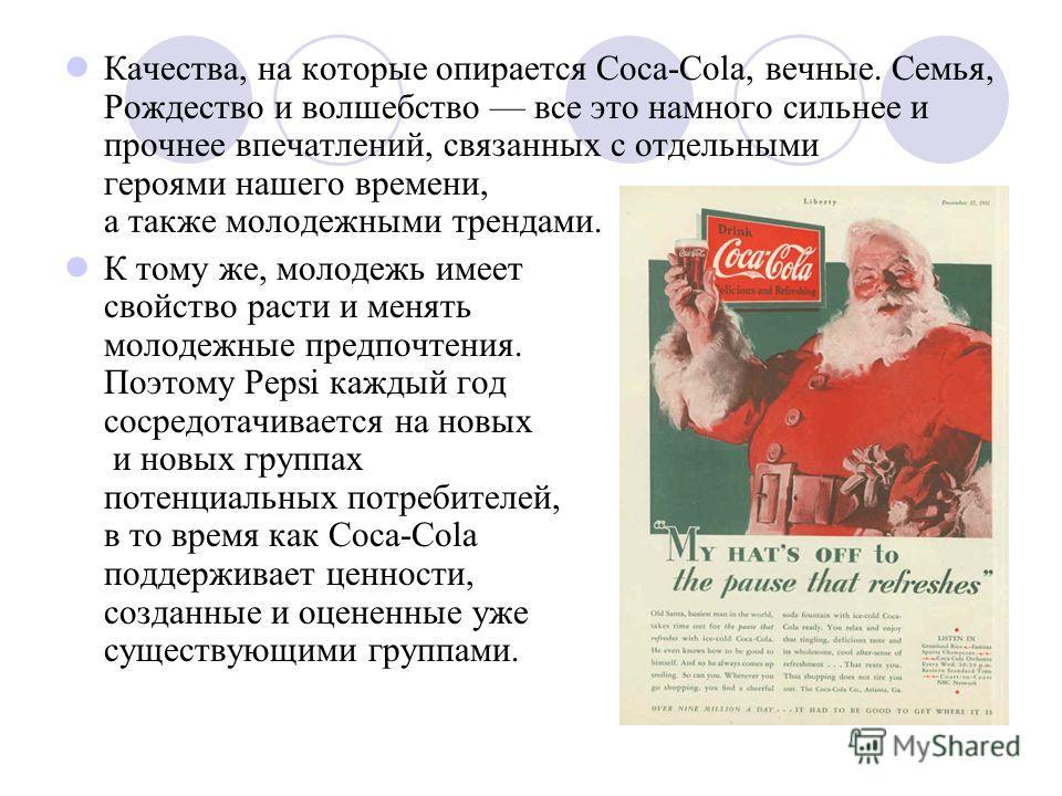 Качества, на которые опирается Coca-Cola, вечные. Семья, Рождество и волшебство все это намного сильнее и прочнее впечатлений, связанных с отдельными героями нашего времени, а также молодежными трендами. К тому же, молодежь имеет свойство расти и мен