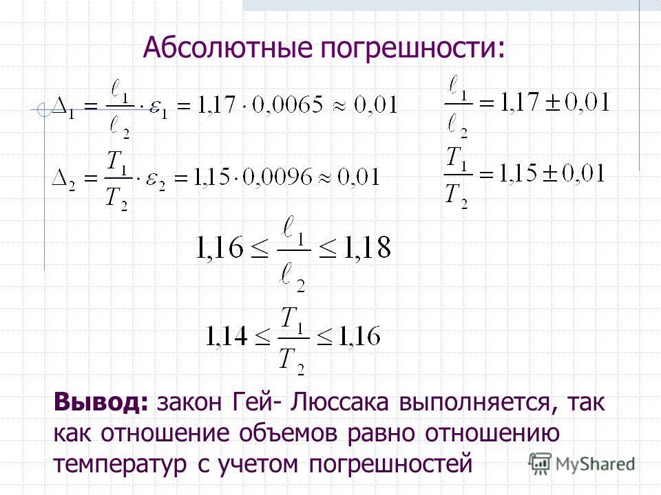 Абсолютные погрешности: Вывод: закон Гей- Люссака выполняется, так как отношение объемов равно отношению температур с учетом погрешностей