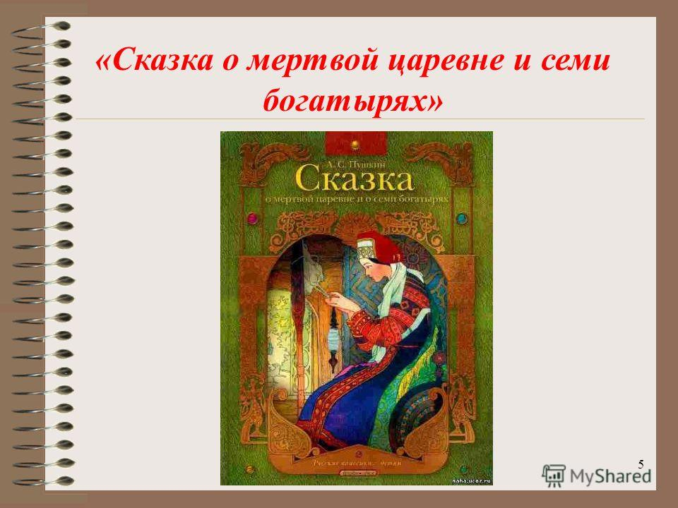 5 «Сказка о мертвой царевне и семи богатырях»