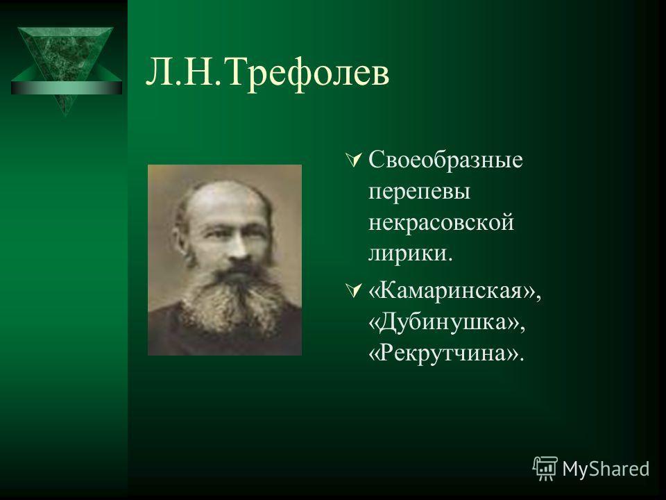 Л.Н.Трефолев Своеобразные перепевы некрасовской лирики. «Камаринская», «Дубинушка», «Рекрутчина».