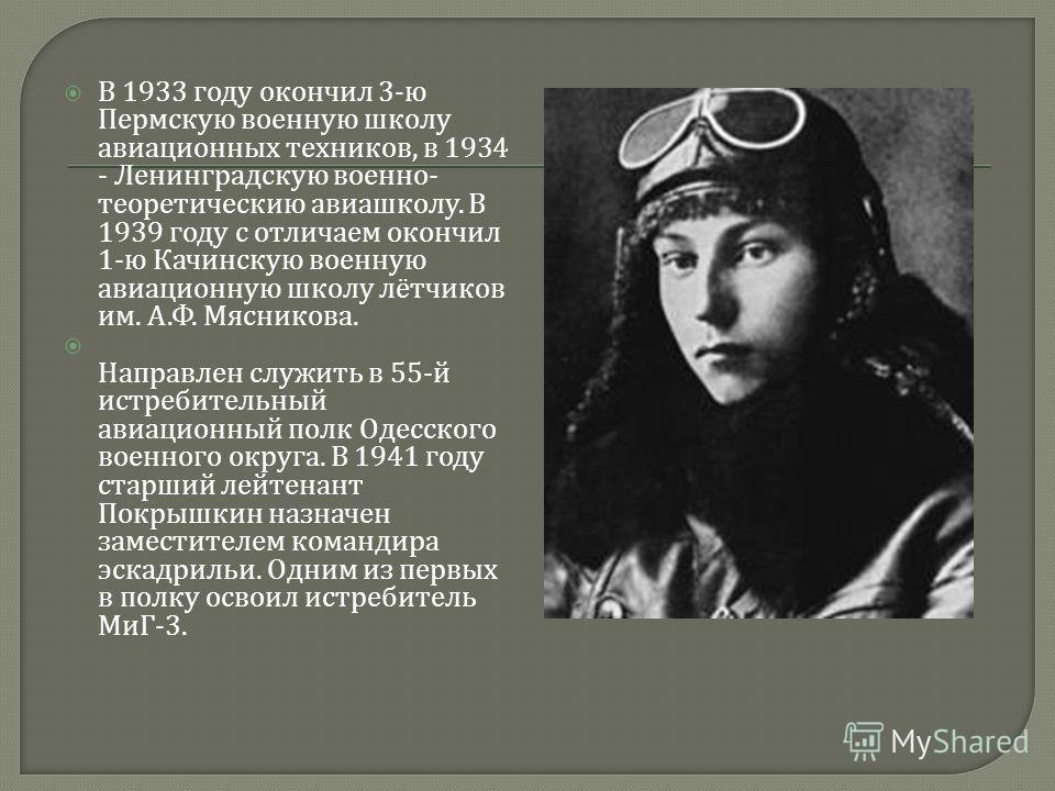 В 1933 году окончил 3- ю Пермскую военную школу авиационных техников, в 1934 - Ленинградскую военно - теоретическию авиашколу. В 1939 году с отличаем окончил 1- ю Качинскую военную авиационную школу лётчиков им. А. Ф. Мясникова. Направлен служить в 5