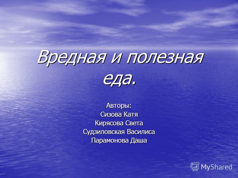 Вредная и полезная еда. Авторы: Сизова Катя Кирясова Света Судзиловская Василиса Парамонова Даша