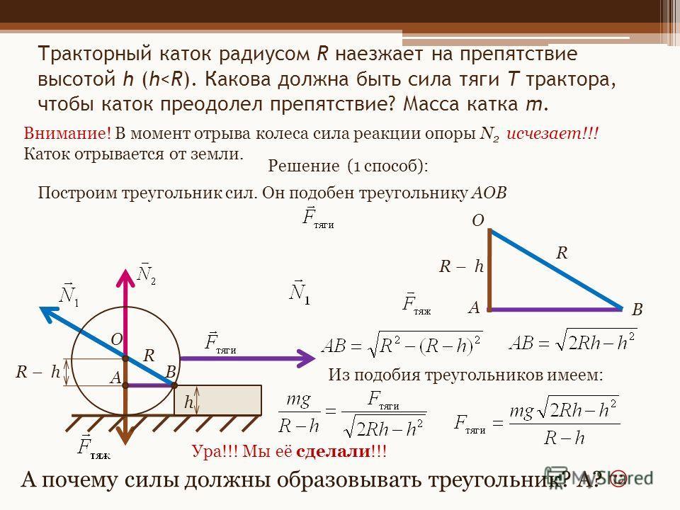 Тракторный каток радиусом R наезжает на препятствие высотой h (h