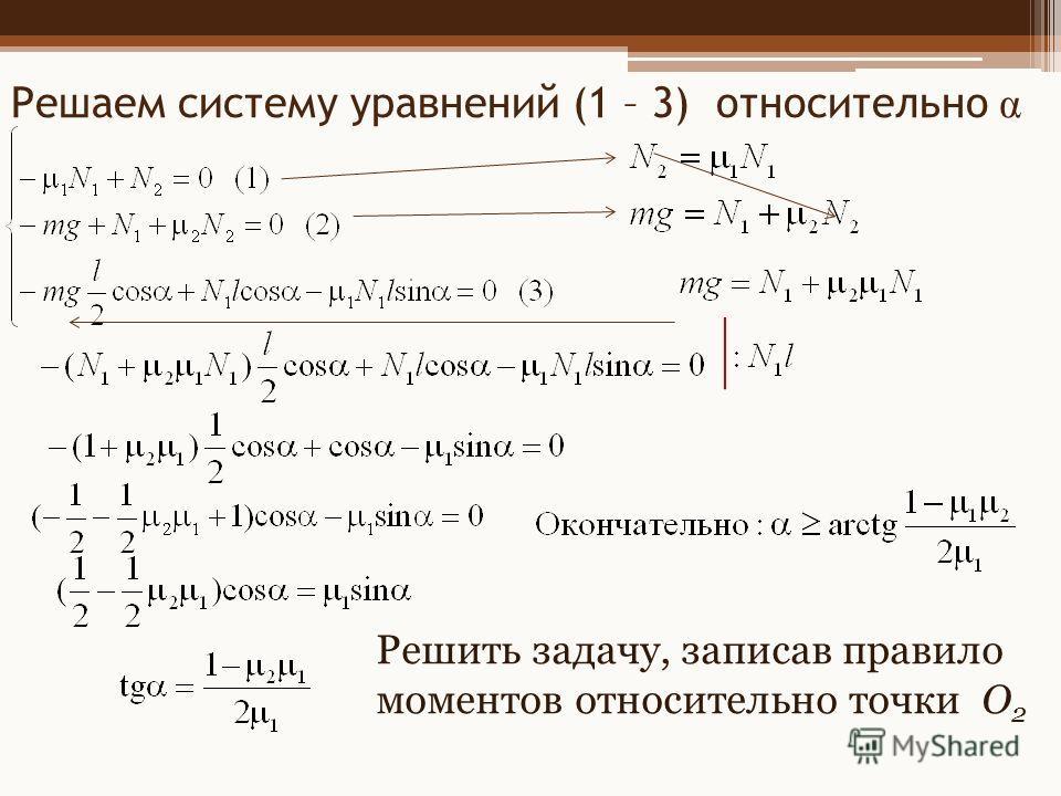 Решаем систему уравнений (1 – 3) относительно α Решить задачу, записав правило моментов относительно точки О 2