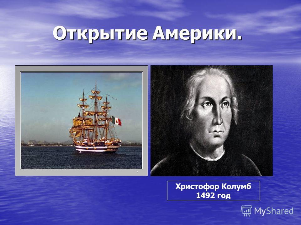 Открытие Америки. Открытие Америки. Христофор Колумб 1492 год