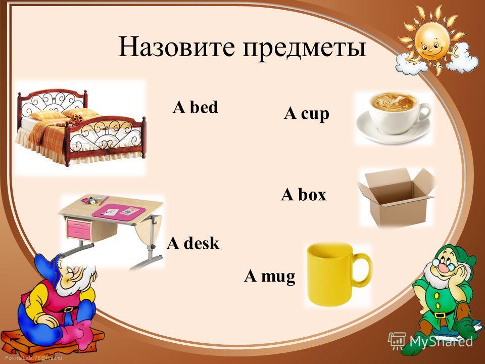 FokinaLida.75@mail.ru Назовите предметы A bed A desk A cup A box A mug