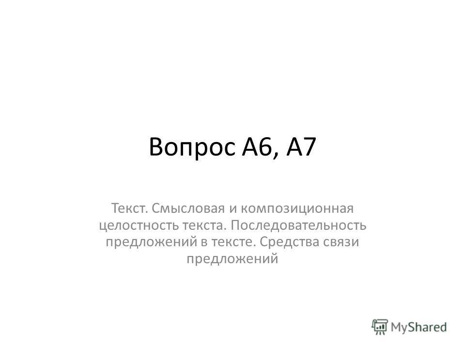 Вопрос А6, А7 Текст. Смысловая
