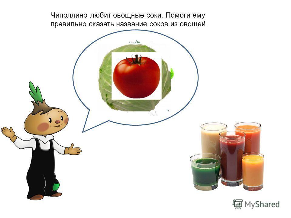 Чиполлино любит овощные соки. Помоги ему правильно сказать название соков из овощей.
