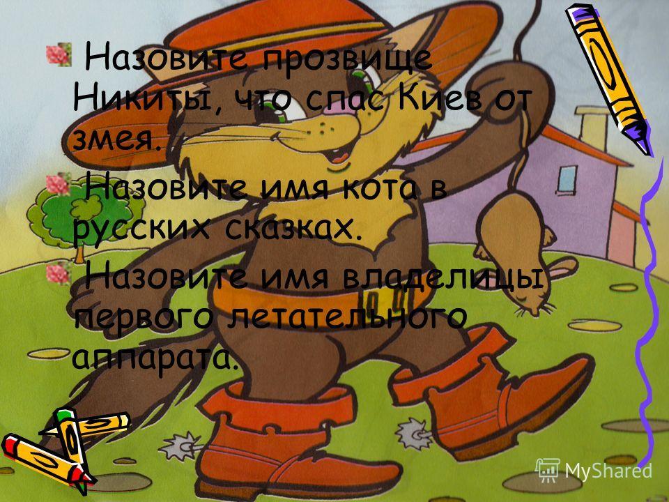 Имя царя, пославшего Ивана Царевича за Жар птицей? Яблоки, дарящие молодость? Оружие, которым пользовались сказочные герои?