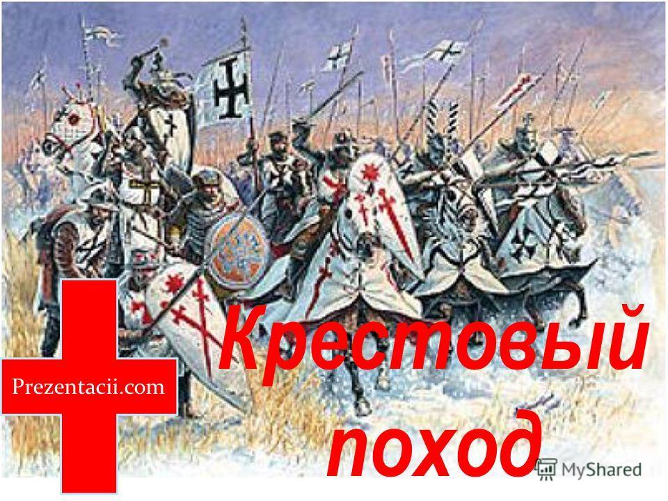 Крестовый поход Prezentacii.com