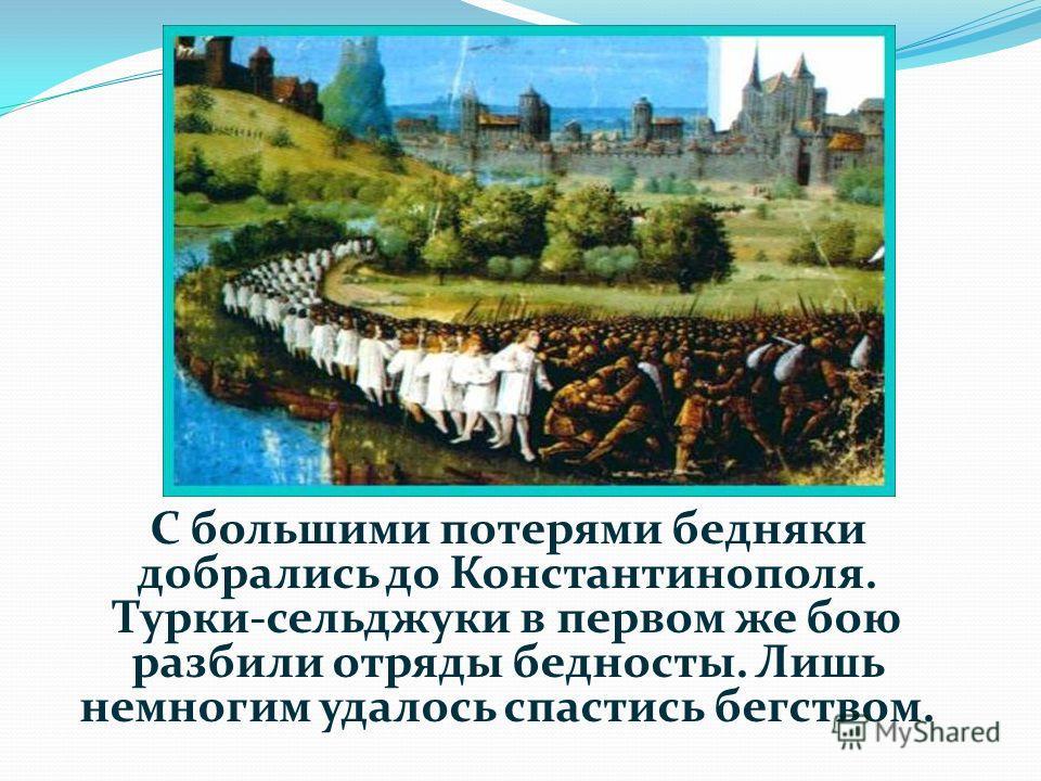 С большими потерями бедняки добрались до Константинополя. Турки-сельджуки в первом же бою разбили отряды бедносты. Лишь немногим удалось спастись бегством.
