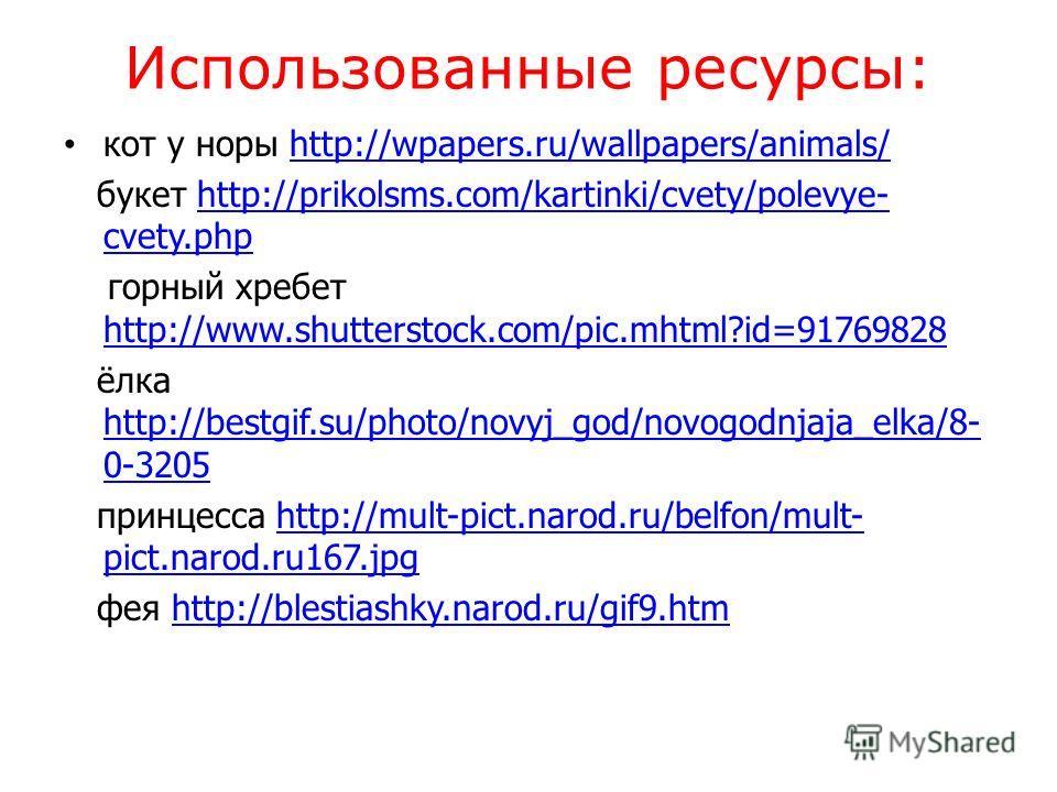 Использованные ресурсы: кот у норы http://wpapers.ru/wallpapers/animals/http://wpapers.ru/wallpapers/animals/ букет http://prikolsms.com/kartinki/cvety/polevye- cvety.phphttp://prikolsms.com/kartinki/cvety/polevye- cvety.php горный хребет http://www.