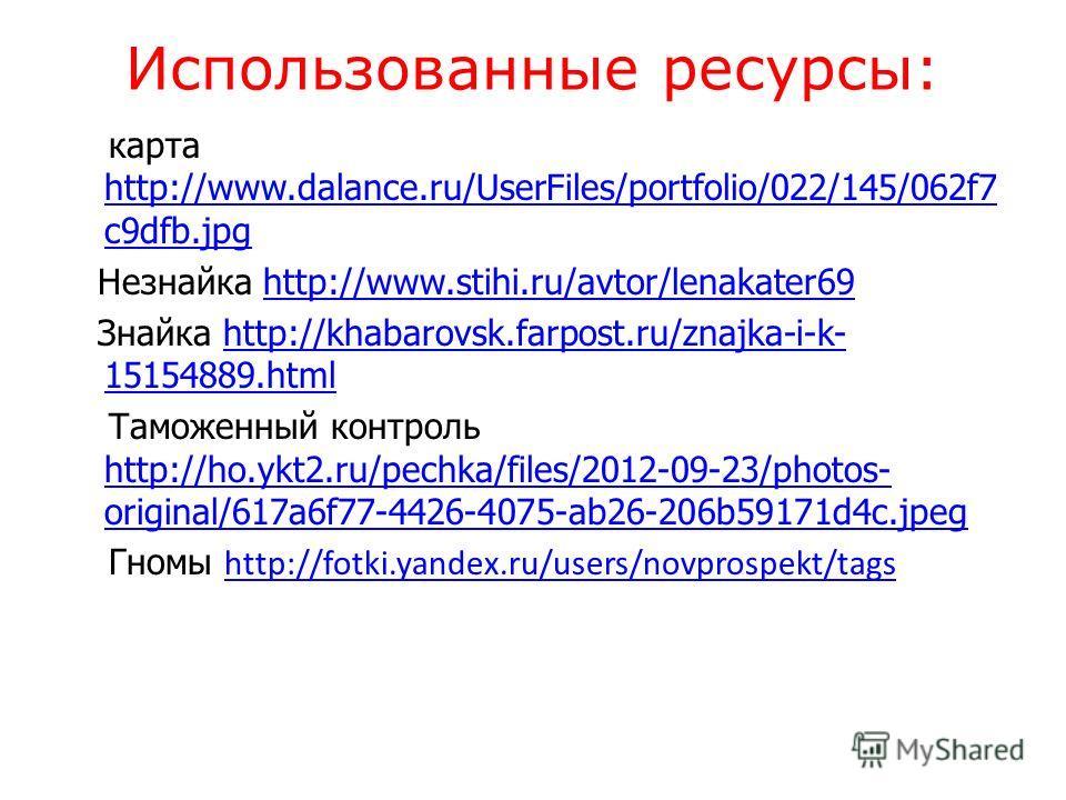 Использованные ресурсы: карта http://www.dalance.ru/UserFiles/portfolio/022/145/062f7 c9dfb.jpg http://www.dalance.ru/UserFiles/portfolio/022/145/062f7 c9dfb.jpg Незнайка http://www.stihi.ru/avtor/lenakater69http://www.stihi.ru/avtor/lenakater69 Знай