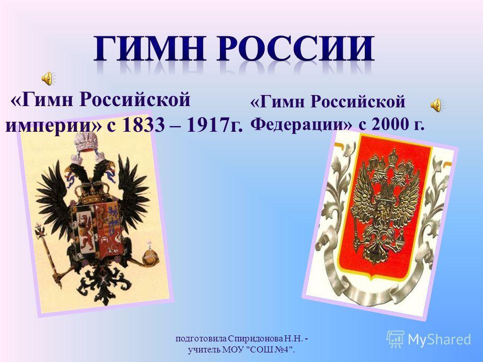 «Гимн Российской Федерации» с 2000 г. «Гимн Российской империи» с 1833 – 1917г.